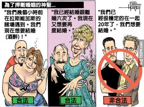 同性戀婚姻漫畫