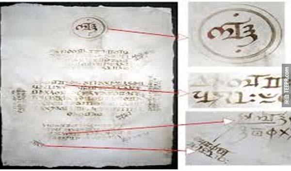 23.) Blitz密碼: 這是在二戰期間,倫敦東部的一個炸彈坑中發現的。它是由50個手寫的符號組成,有可能是18世紀共濟會 (Freemason) 的密碼。
