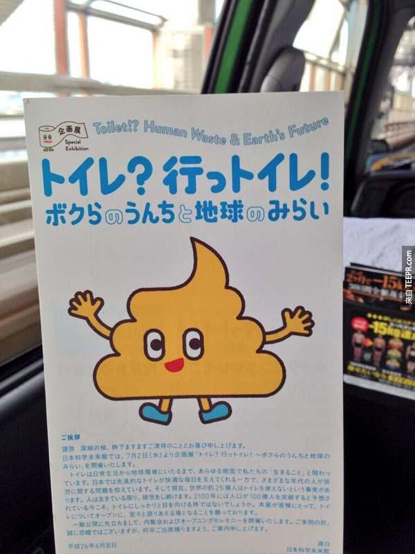 這間東京博物館可能會讓你覺得很噁心,但是小朋友好像超愛的喔!你一定不會相信有這樣的地方存在。