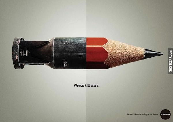 20. 文字扼殺戰爭。
