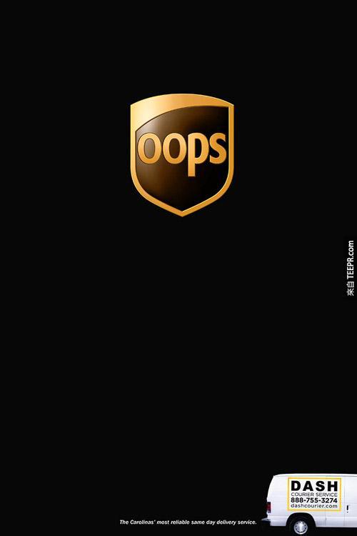 Dash Courier快递公司:南北卡州最可信赖的当日包裹服务。(把UPS快递的Logo改成oops,暗指对手不够快。)
