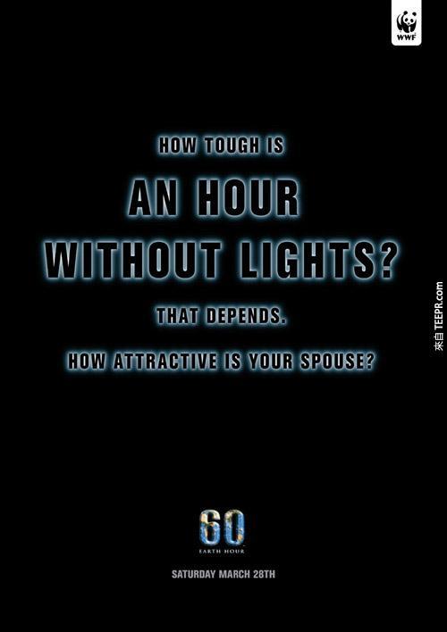 WWF(环保组织):要一个小时不用灯多难呢?要看你的伴侣多有魅力。(世界地球日广告)