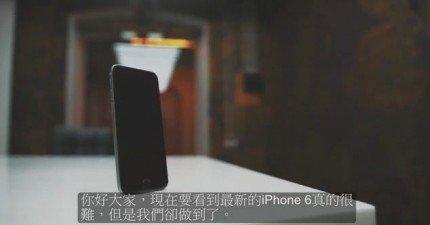 iPhone 6長相和規格遭洩漏。這就是最終版本!