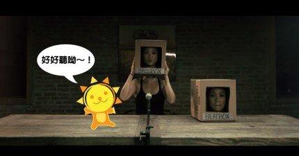 這個女生把紙箱子一個一個套在頭上,製造出很少人聽過的驚人音樂。