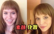 連續化妝17年的女孩挑戰了一星期的素顏。你應該要聽聽看她從中得到的體悟。