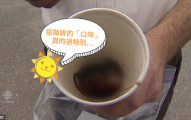 這個男人喝完麥當勞的咖啡,打開杯蓋才發現他已經喝下了超驚悚的「加料」...