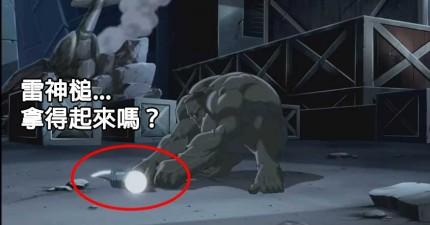 浩克到底拿不拿得起雷神索爾的雷神槌?這支影片告訴你!(還有更多超有趣的驚喜喔!)