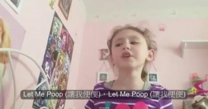 這個小女生把冰雪奇緣的主題曲 《Let It Go》 改編成無敵爆笑的 《Let Me Poop》 (讓我便便)。