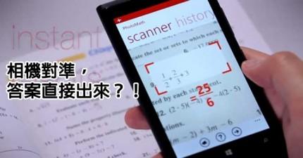 這個「超級作弊數學APP」會提醒所有學校真的要禁止學生帶手機進教室。