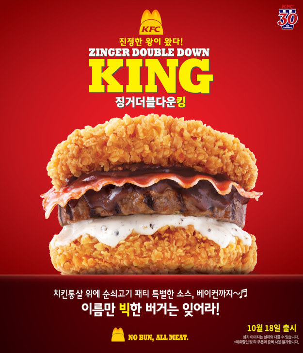 """This is KFC Korea's """"Zinger Double Down King"""" and it's two pieces of fried chicken sandwiching a bacon cheeseburger."""