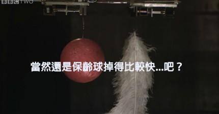 當你把一顆保齡球和羽毛在外太空中同時放掉,哪一個會掉得比較快?
