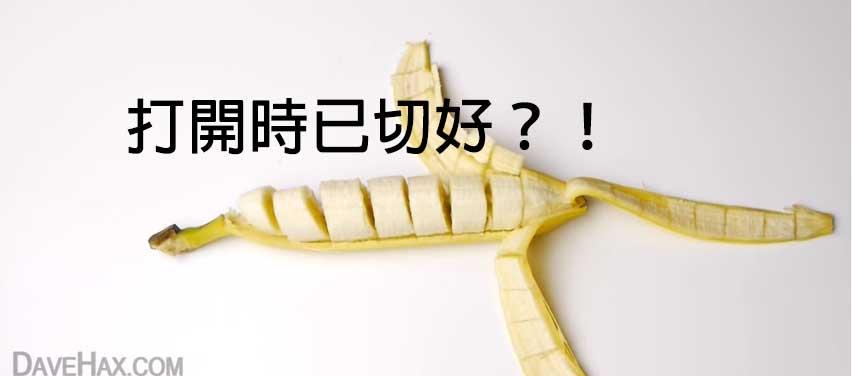 來看看如何在香蕉剝開之前就已經把它切好。超簡單,真的不是魔術!