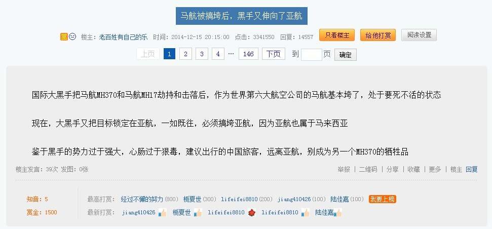 中國神祕部落客在亞航失事13天前就留下這段短文預言:有「國際大黑手」將造成亞航空難?!