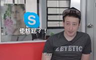 5個台灣人最常念錯的社群軟體APP。