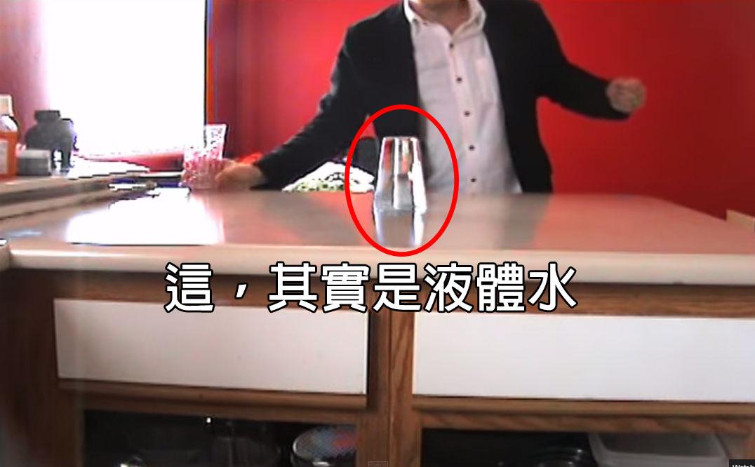 你知道液體水可以被固定成形嗎?這真的是我看過最爆炸的景象。