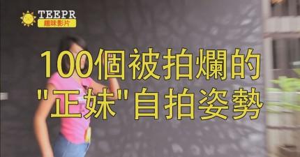100個被拍爛的正妹自拍POSE。你會幾招?
