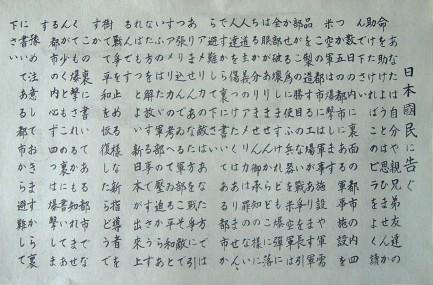 文中採取了一個相當有趣的姿態,在告訴日本居民。至於你會怎麼想,就是見仁見智了...