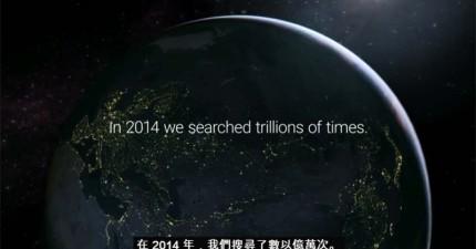 Google透露2014年全世界都在搜尋什麼。結果讓我充滿希望!