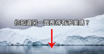 我們都只看過冰山的一角,但當你把它翻過來時...簡直美翻了!
