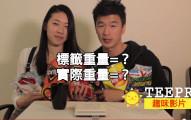 台灣知名洋芋片包裝上標示的重量都誠實嗎?測試結果讓我很驚訝。