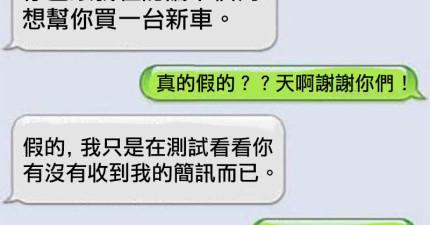 爆笑父母簡訊交談