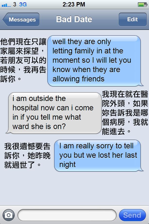 想要拒絕約會對象但對方講不聽,最後她沒辦法只好回這封讓他以為她已身亡的爆笑簡訊。