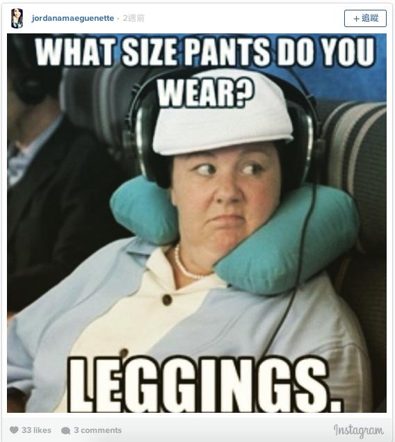 妳根本記不起來上次穿真正的褲子是什麼時候。