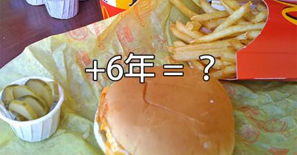 麥當勞6年