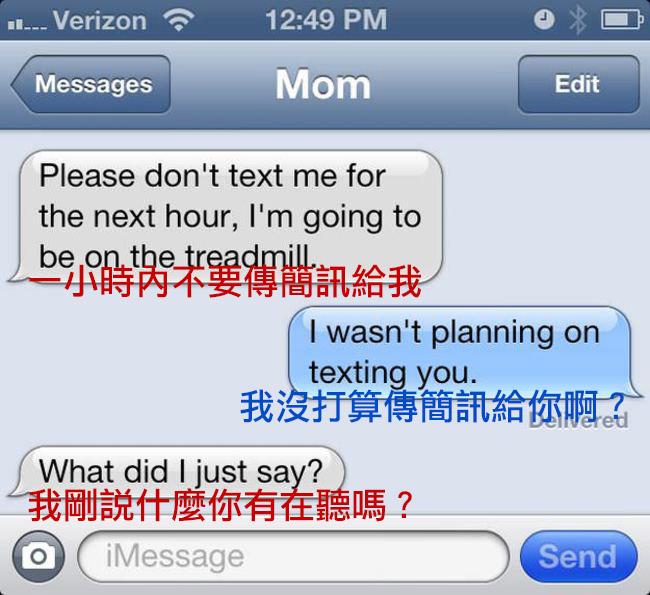13個教父母使用智慧型手機時發生的爆笑對話。