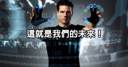 各位觀眾,很快的你就可以用這個最新科技控制這個世界!