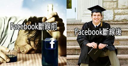 facebook斷線