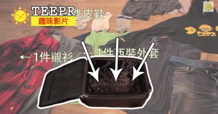 打包行李折衣服其實最浪費空間了!這就是把一整週的衣物輕鬆打包進最小型行李箱的方法。