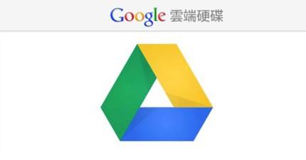 完成30秒的程序,Google就免費送你額外2GB的雲端空間!