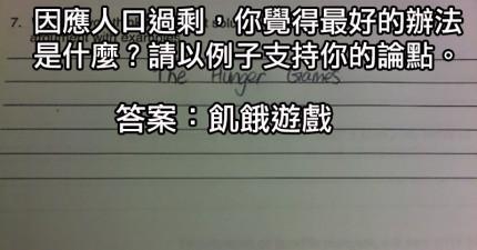 17個學生最突破思考框架的爆笑答案,證明本來就不只有一個答案!