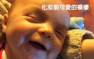 這個媽媽利用一個APP幫小寶寶上妝。我認為這小孩子長大可能會有很嚴重的陰影。