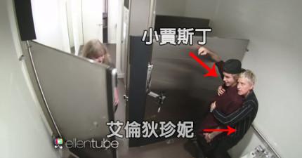 這些觀眾進廁所時居然看到小賈斯丁和名女主持人艾倫抱在一起!
