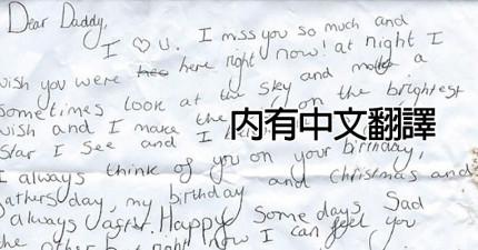 一名男子在停車場裡意外找到這封信。讀完後會讓你心碎流淚。