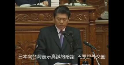 日本議員當眾質問首相為什麼沒有謝謝台灣對日本大地震的捐助。看得讓我熱血沸騰!