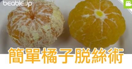 討厭吃橘子外的纖維絲?簡單一招讓橘子剝出來的時候完全光溜溜!