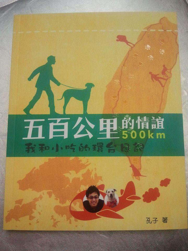 這名香港背包客原先只是來台灣環島就走,卻出現了從此甩不掉的動人緣份。