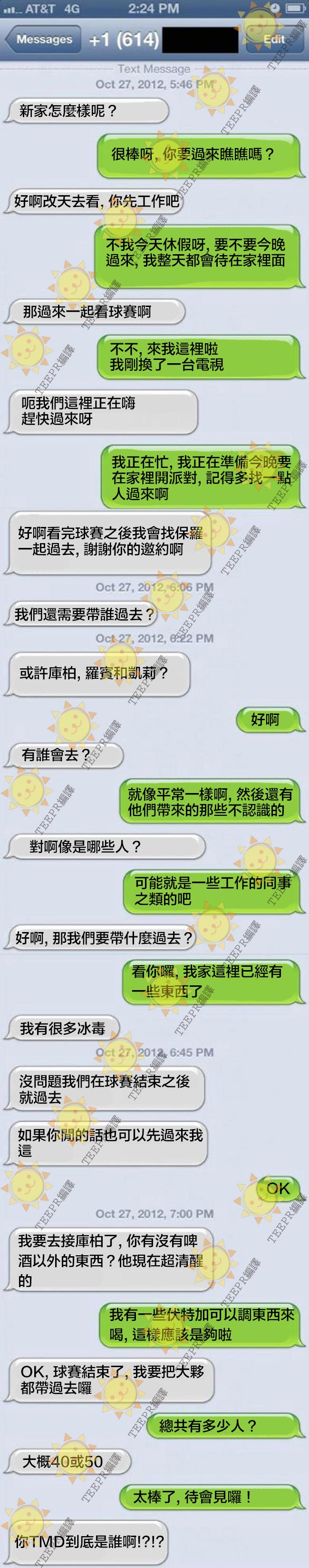 13個「收到別人傳錯簡訊」的超爆笑回應 他去到對方家才發現:你誰呀?