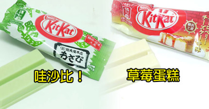 16種只有在日本才能找到的奇特KitKat口味。#9我真的不敢吃啊...