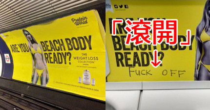 倫敦地鐵這張營養品的廣告完全惹毛了民眾...大家紛紛在廣告上加上自己的創意!