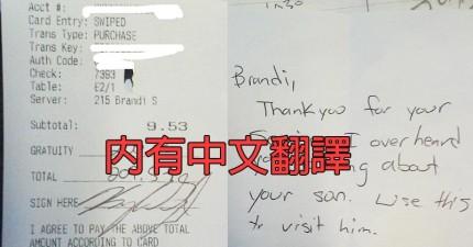 在聽到女服務生說與兒子無法相見後,這位食客留下讓她泣不成聲的小費單。