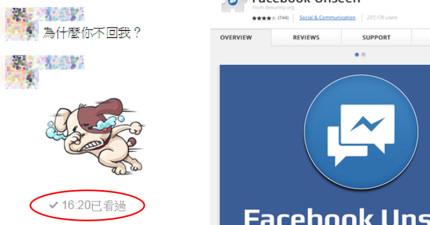 這就是讓你擺脫Facebook、LINE萬惡的「已讀不回」的方法!