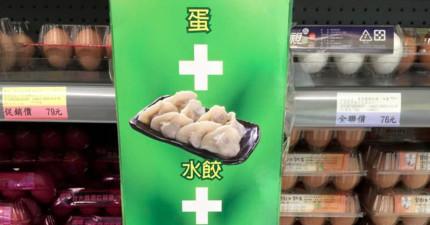一位台灣網友在生鮮超市裡發現了這個不可思議的食譜教學...!看完後我發現到我忽然IQ變低了...