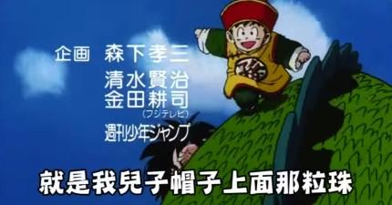 網友最新推出的台語版七龍珠主題曲...台語的龜派氣功念法可以再爆笑一點嗎?!