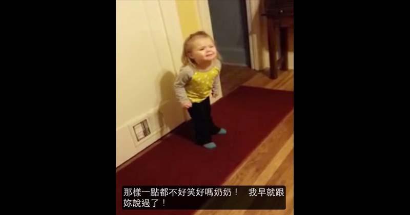 這個小妹妹因為奶奶對她說了一個「很不好的字眼」於是就暴走了!