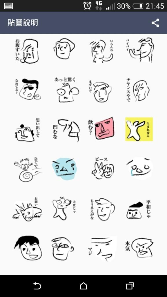 9組詭異到讓人嘴角顫抖的另類LINE貼圖...現在只要會小畫家就可以開始製作貼圖了嗎?