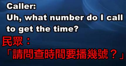 17則令人傻眼的緊急電話報案...這些人是把119當作朋友的電話打嗎?